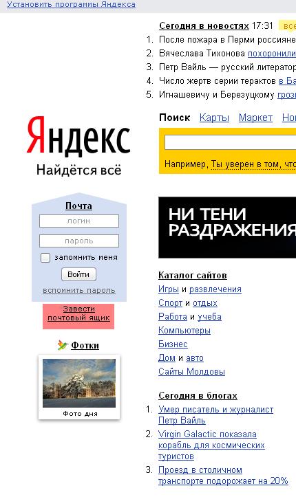 Яндекса знакомства